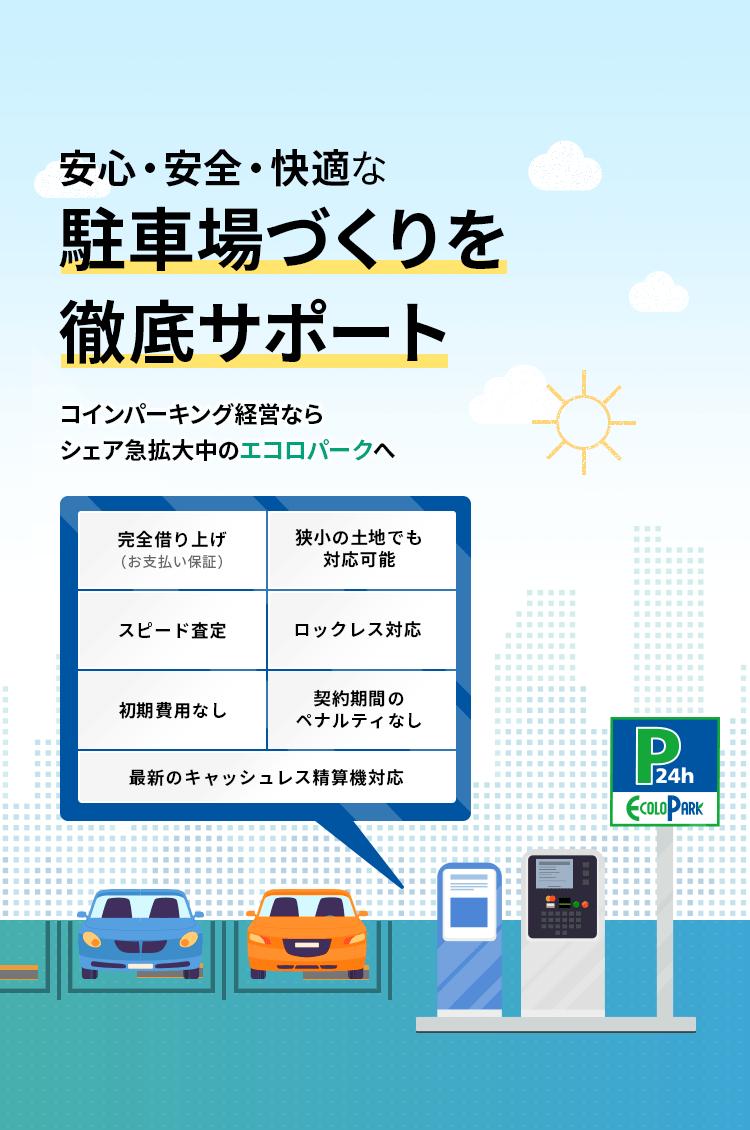 安心・安全・快適な駐車場づくりを徹底サポート